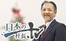 愛媛の社長TV